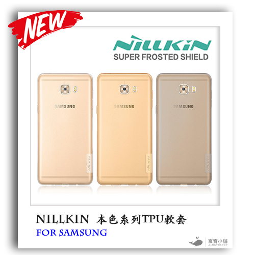 NILLKIN Samsung C9 Pro Note5 S6 S7 Edge Note4 A5 A7 A8 2016 E7 J7本色TPU軟殼手機殼