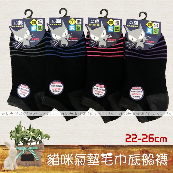 台灣製貓咪中條氣墊毛巾底船襪女襪襪子成人休閒學生女生適用22-24公分cm芽比YABY 8532