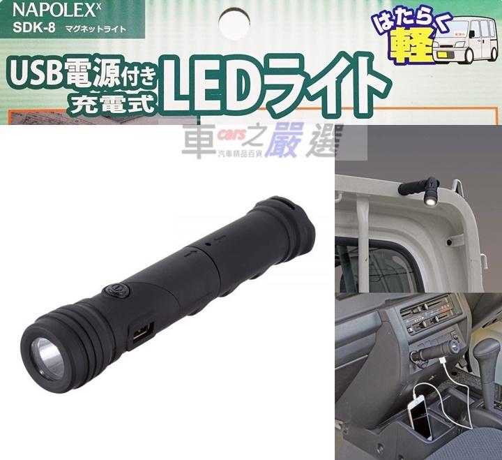 車之嚴選 cars_go 汽車用品【SDK-8】日本NAPOLEX 1A USB 點煙器車充式 底部磁吸式手電筒 工作燈