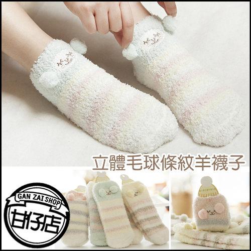 立體毛球條紋羊珊瑚絨襪子女襪居家襪室內襪冬季保暖可愛聖誕交換禮物甘仔店3C配件