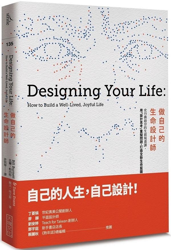 做自己的生命設計師:史丹佛最夯的生涯規畫課用設計思考重擬問題打造全新.