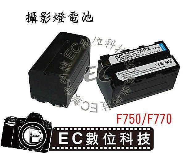 【EC數位】LED攝影燈 持續燈 YN160 YN300 YN600 YN168 YN1410 YN140 專用 NP-F750 NPF750 高容量防爆電池