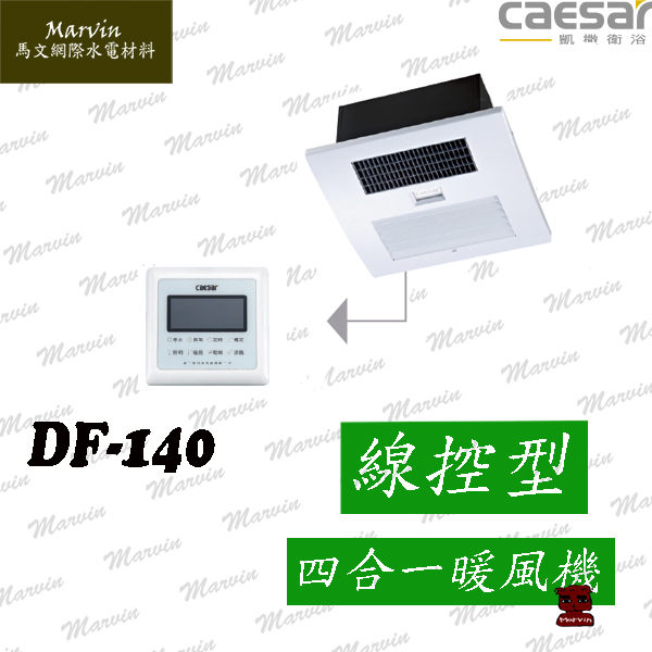 CAESAR凱薩衛浴四合一暖風乾燥機DF-140線控型單馬達冷熱雙切換水電DIY 110v