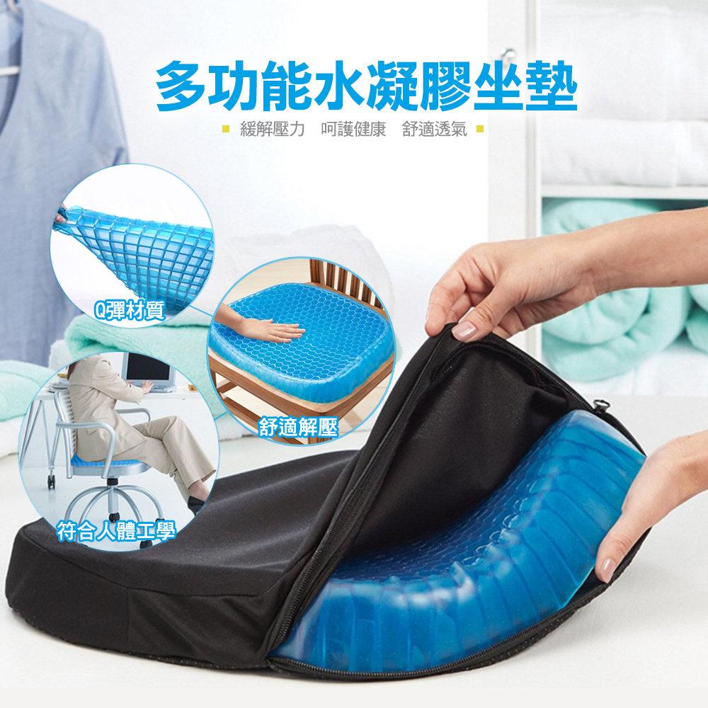 【送防塵收納袋】涼爽透氣蜂巢冷凝膠涼感坐墊 汽車軟椅墊 汽車坐墊 辦公坐墊