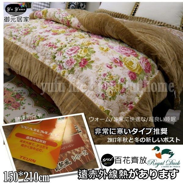 御元居家Royal Duck百花齊放駝遠紅外線毯被150*210CM保暖舒適的最推薦3.0kg