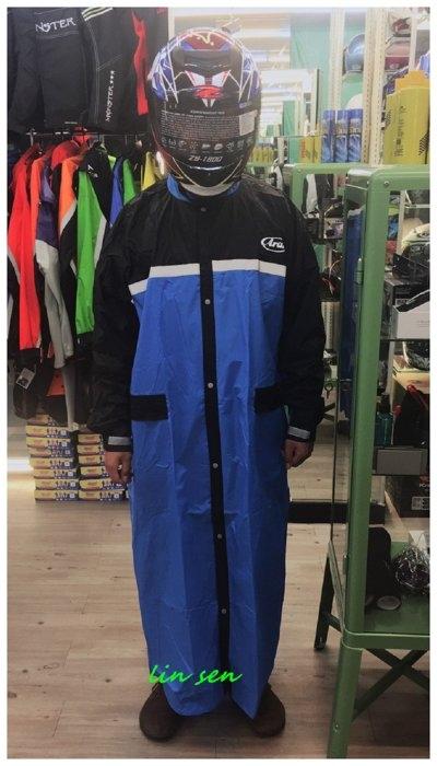 ARAI雨衣,W022,黑藍