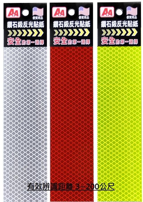 義大文具~A A 3M鑽石級反光貼紙C-101 C-102汽車機車腳踏車安全帽學童書包DIY創意