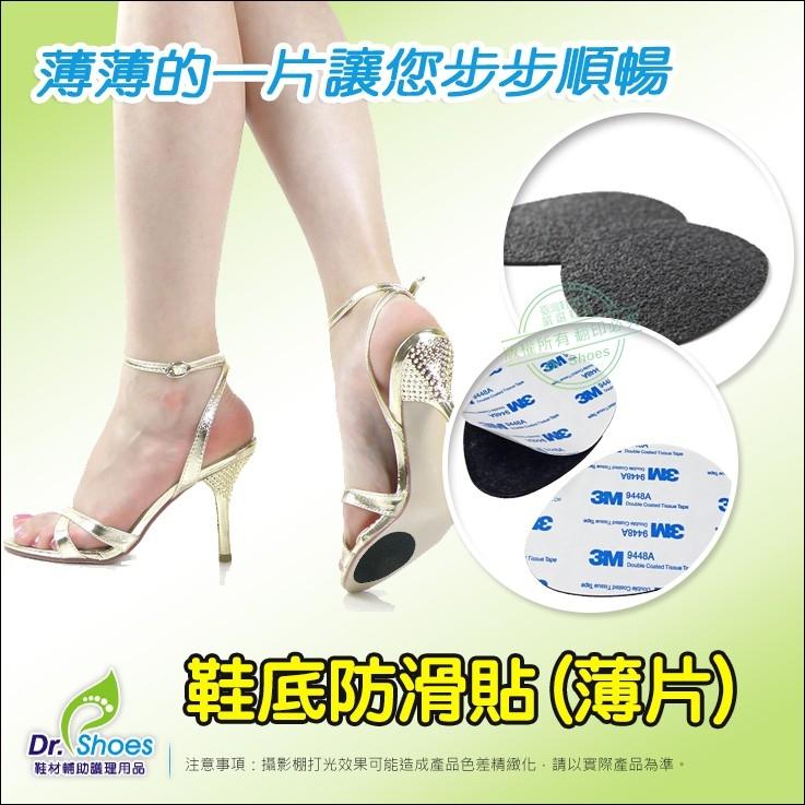 橡膠鞋底防滑貼(薄片)pvc材質 絕對止滑讓您步步安穩 修鞋不求人JORDAN喬丹鞋可用 LaoMeDea