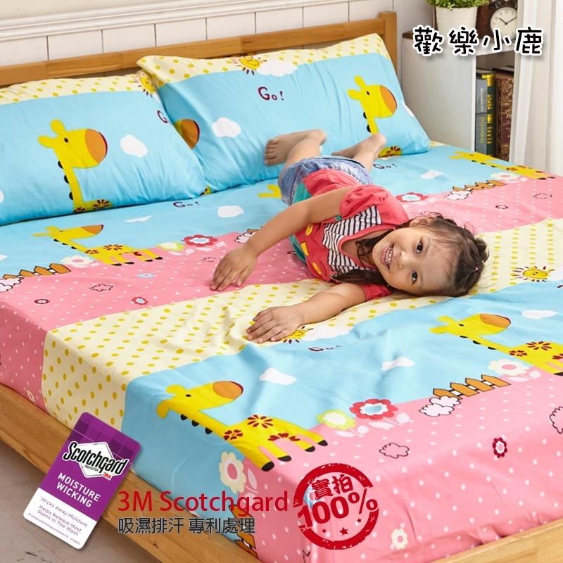 《歡樂小鹿》單人薄床包二件組 100%MIT台製舒柔棉(3.5*6.2尺)