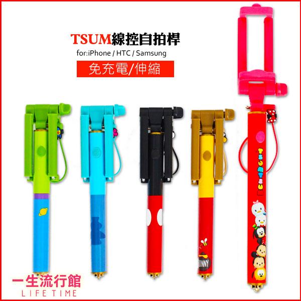 迪士尼TSUM正版自拍杆線控自拍桿伸縮自拍神器自拍棒iPhone7 6s Z4 HTC免充電A04065