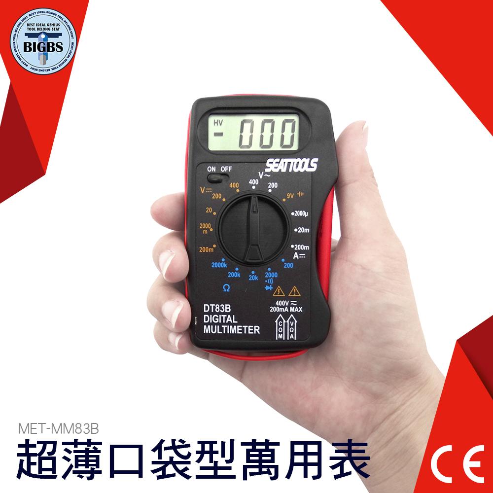 萬用表超薄型萬用電錶三用電表二極體通斷蜂鳴超載保護交直流電流電壓