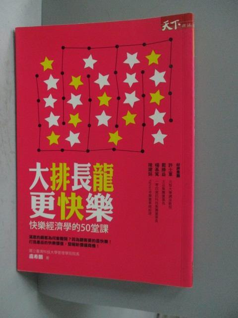 【書寶二手書T1/行銷_OMI】大排長龍更快樂-快樂經濟學的50堂課_盧希鵬