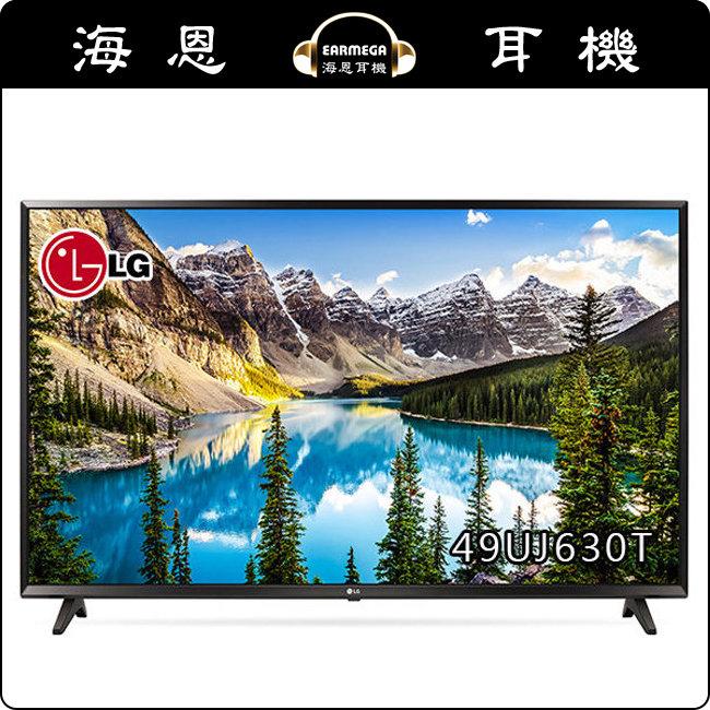 海恩耳機LG樂金49型UHD 4K電視49UJ630T