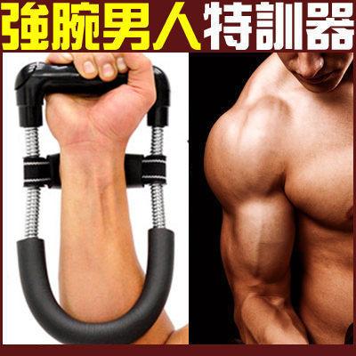 優化版手腕訓練器腕力器腕力訓練器手臂力器臂熱健臂器運動健身另售握力器健美輪啞鈴仰臥板