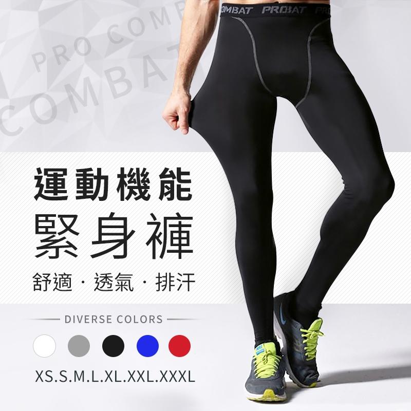 當日出貨送NIKE2件免運3件送1件運動緊身褲透氣彈力訓練健身跑步長褲籃球褲束褲
