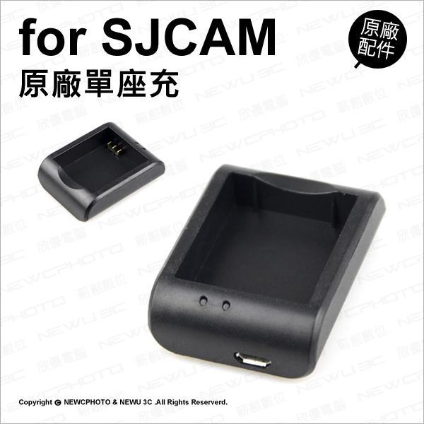 SJCAM 原廠座充 SJ4000 SJ5000 M10 座充 充電器 USB 座充 充電座 (不含電池) ★可刷卡★ 薪創