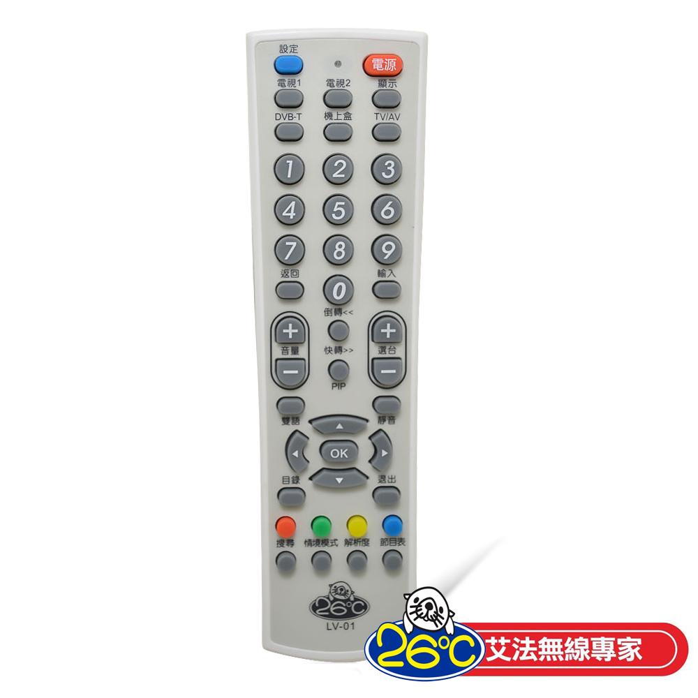 (26度C) 多合一萬用遙控器 LV-01