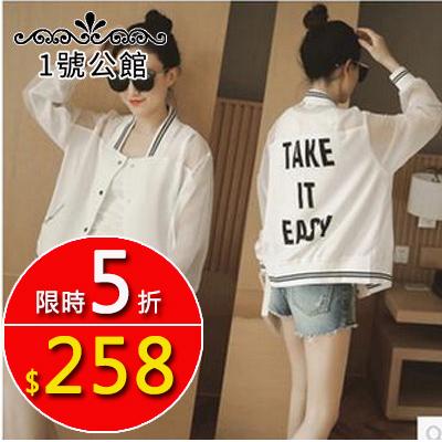 薄外套中大尺碼韓國防曬衫字母開衫外套1號公館