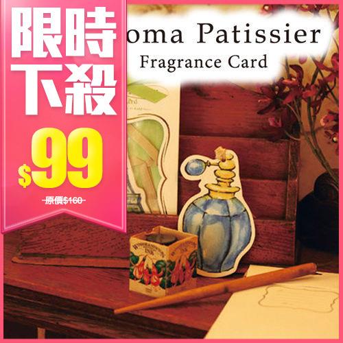 Aroma Patissier 法式芳香片 1片【BG Shop】~ 6款供選 ~ (香氛片/吊飾)