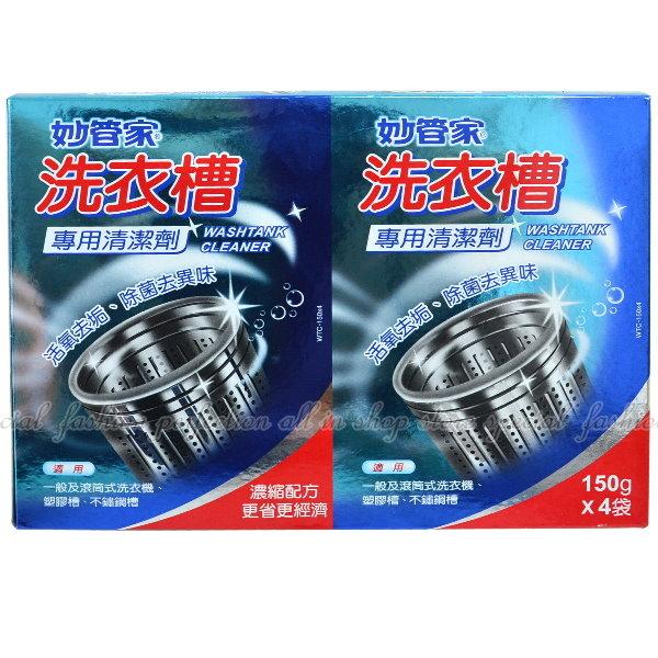DP420洗衣槽清洗劑-妙管家濃縮洗衣機清潔劑150g x4包一般滾筒式洗衣機EZGO商城