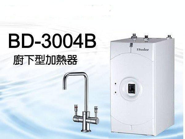 【天耀淨水】Buder 普德 BD-3004B 有壓防燙鵝頸 熱水機 廚下型隱藏式雙溫飲水機 (普德雙溫飲水機)