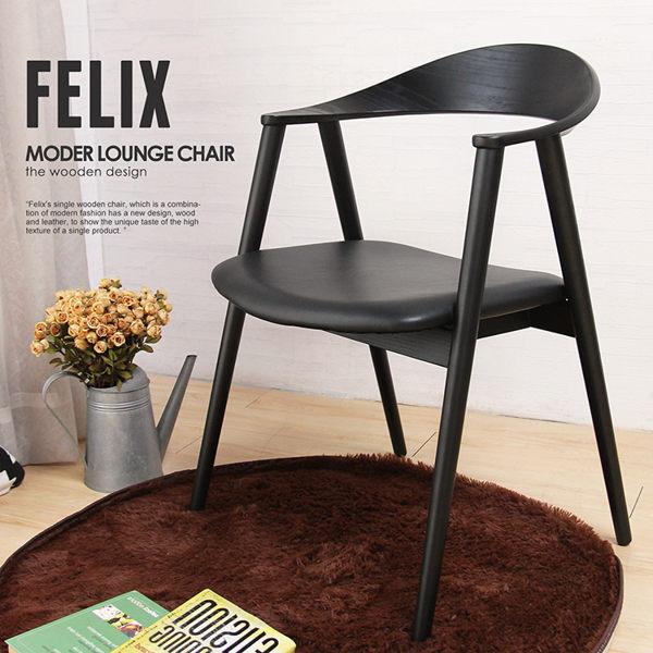 餐椅單椅Felix菲力克斯休閒椅單人椅皮椅H D DESIGN