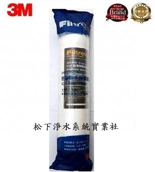 3M濾心  SQC 3RF-F001-5 快拆式前置樹脂軟水替換濾芯/3M軟水濾芯/3M無鈉樹脂/3M除水垢濾心/3M軟水濾心