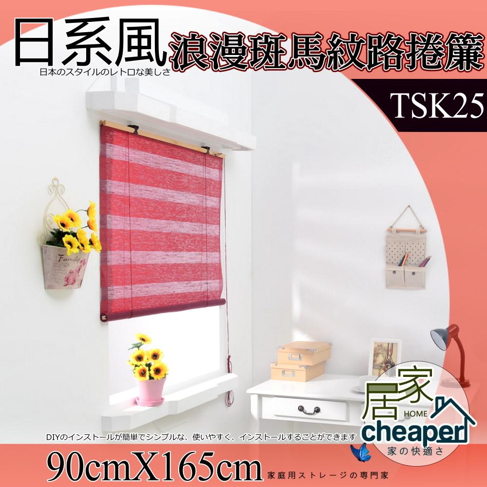 居家cheaper TSK25浪漫斑馬紋路捲簾90*165CM遮光布窗紗捲簾百頁羅馬拉門單桿波浪架