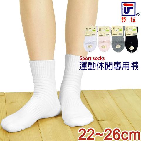費拉 運動氣墊毛巾底 1/2短襪 素面款 台灣製