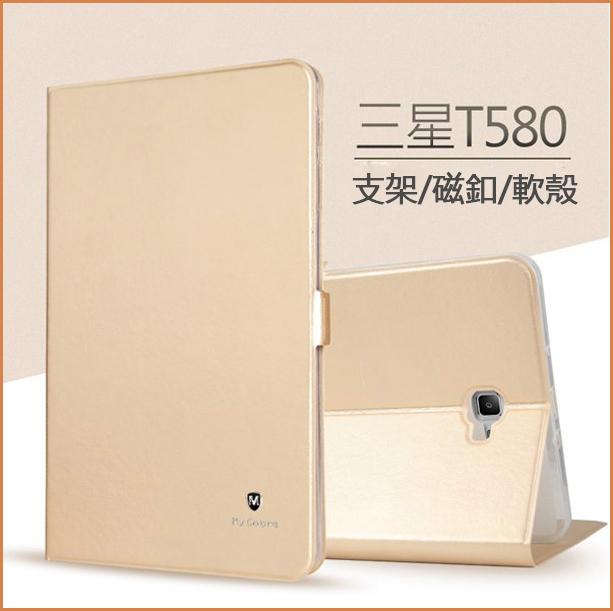 Samsung Tab A 10.1 2016 T580平板皮套防摔超薄全包邊磁釦支架軟殼T585平板保護套t580保護殼