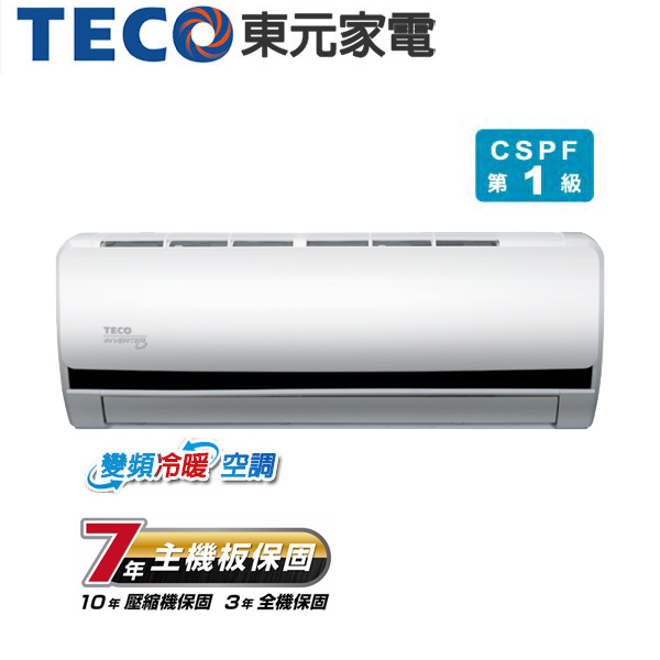 TECO東元8-10坪變頻冷暖分離式冷氣MA-50IH-BV MS-50IH-BV