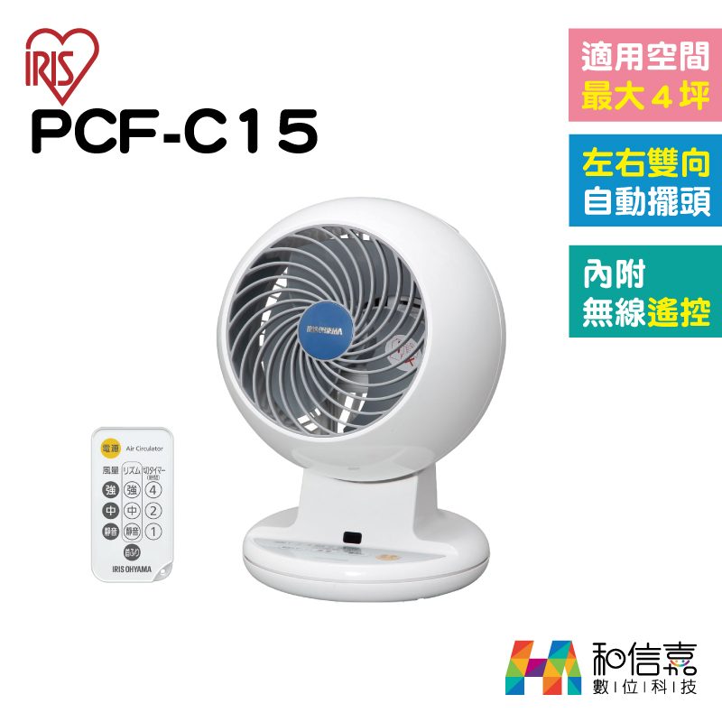 和信嘉IRIS PCF-C15 6吋循環扇靜音風扇可擺頭遙控循環風扇白公司貨
