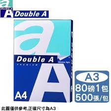【Double A】多功能 影印紙(80磅 A3 x 1包)只要Double A萬事都OK