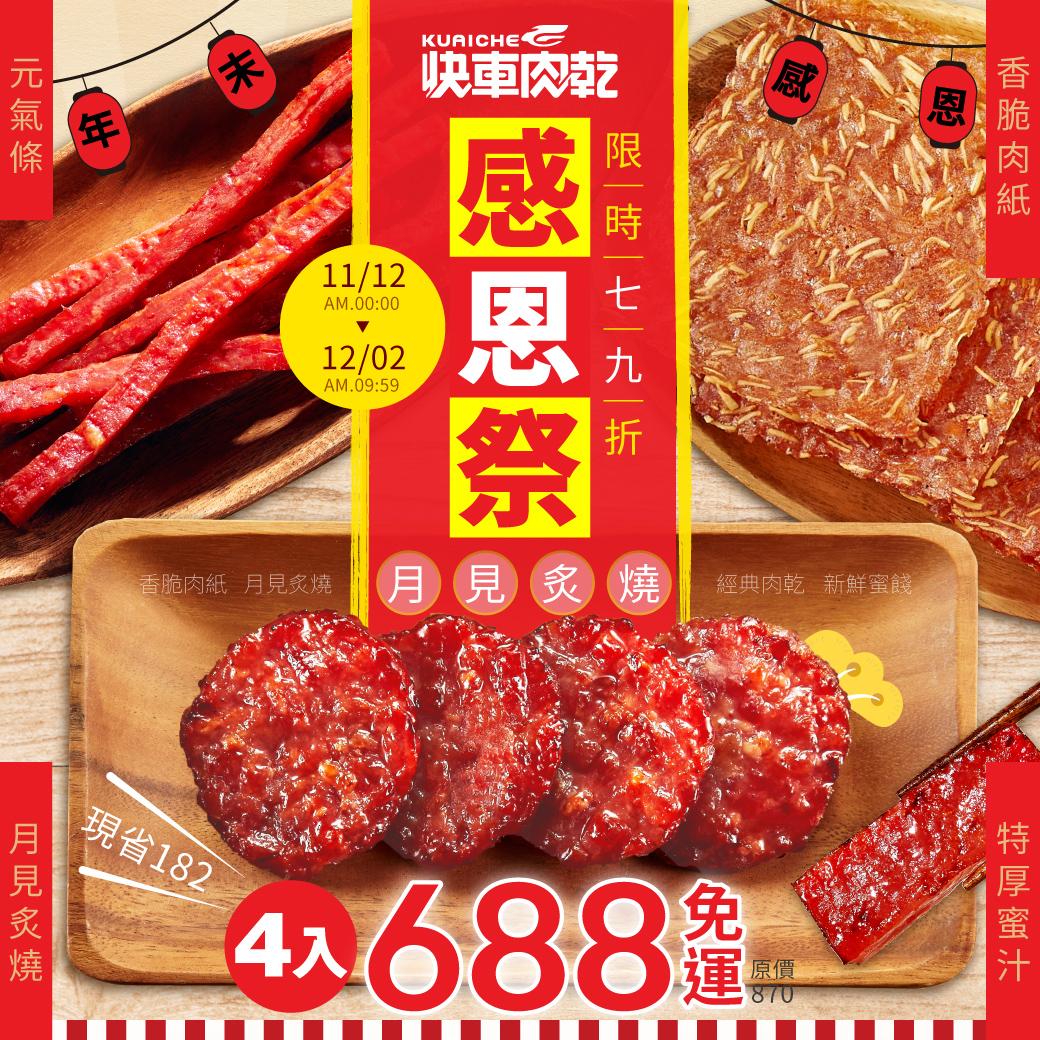 年末感恩祭♥79折【快車肉乾】4入組:肉紙/月見/肉乾/蜜餞,688元【免運】【原價870】