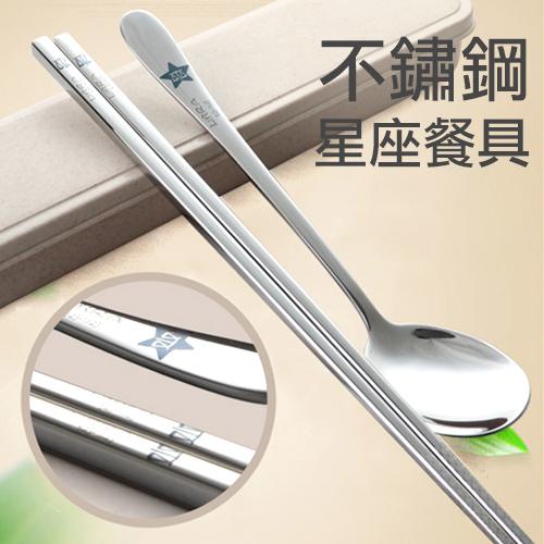 餐具 星座 不銹鋼 攜帶 環保餐具 餐具組【WS1755】 icoca  06/01