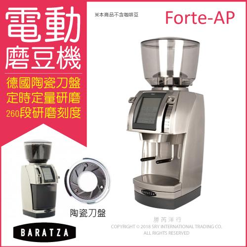 免運★電動磨豆機(美國Baratza/Forte-AP)  定時定量咖啡研磨機 1085/Forte-AP