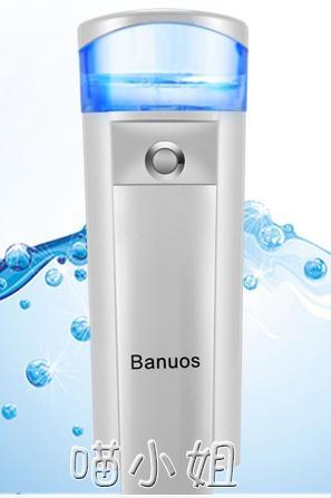 蒸臉器面部便攜補水儀器加濕冷噴美容儀器充電噴霧機納米保濕神器喵小姐