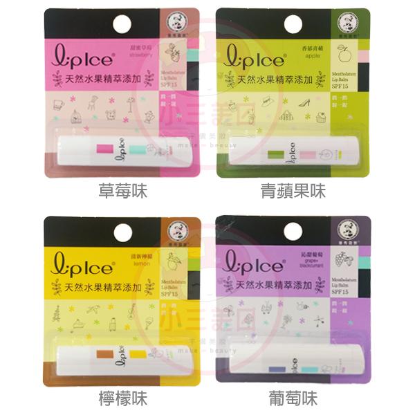 曼秀雷敦 LipIce潤唇膏SPF15(3.5g) 4款可選【小三美日】