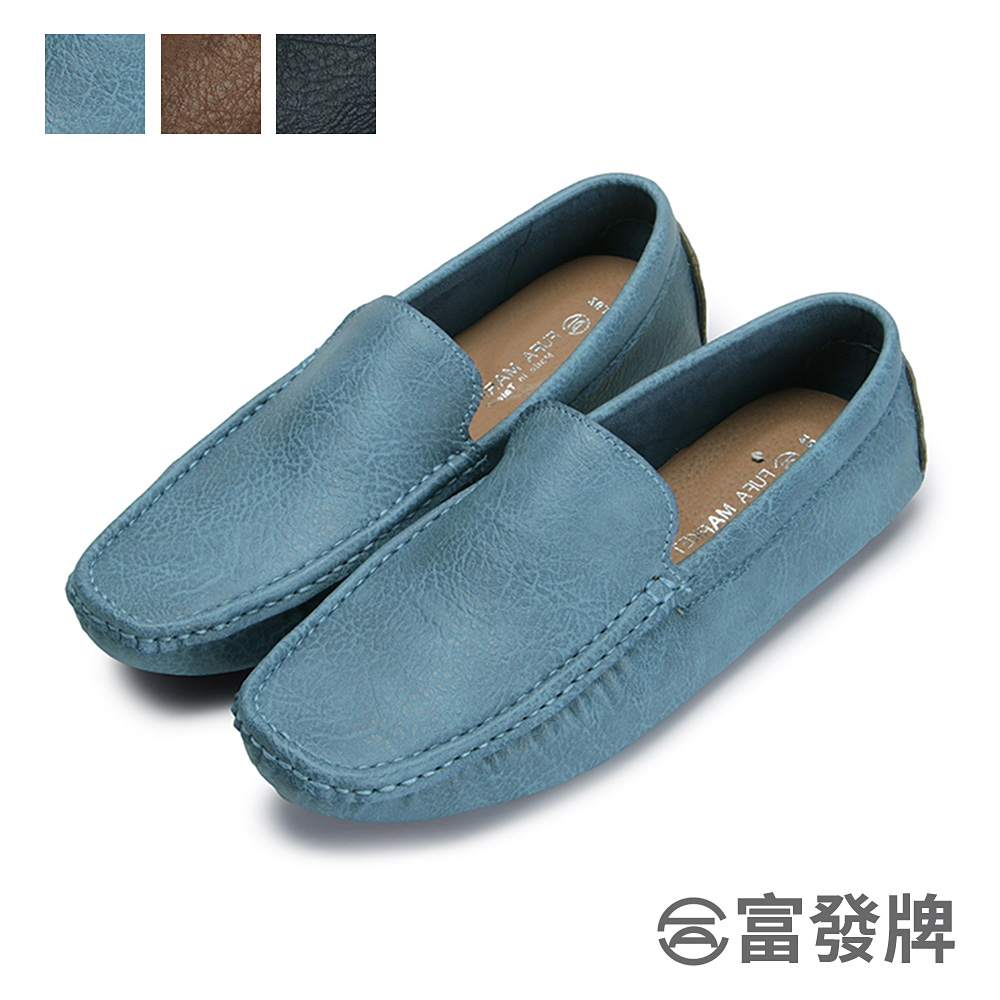 【富發牌】金牌特務紳士豆豆鞋-黑/藍/咖  2DU25