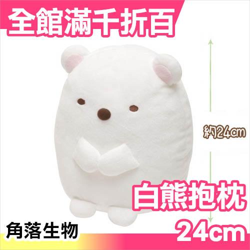 小福部屋日本正版角落生物M 24cm白熊抱枕san-x絨毛娃娃玩偶靠枕禮物玩具新品上架