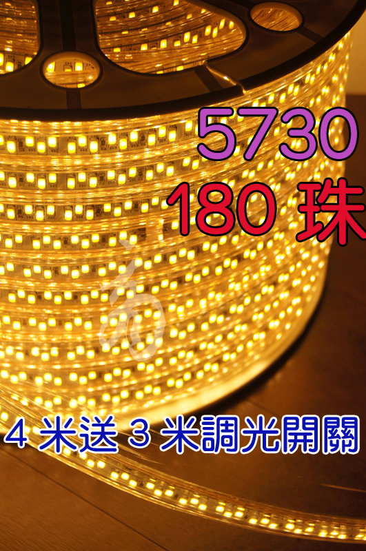 5730 防水燈條4M(4公尺)爆亮雙排LED露營帳蓬燈180顆/1M 防水軟燈條燈帶 送3公尺可調光開關延長線