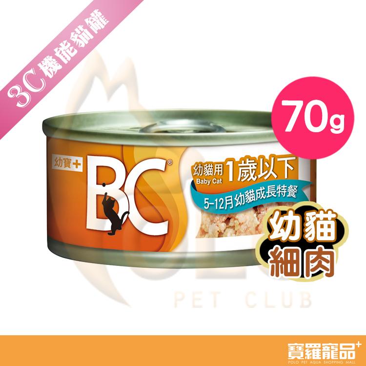 BC幼寶5-12月幼貓成長特餐-70g【寶羅寵品】