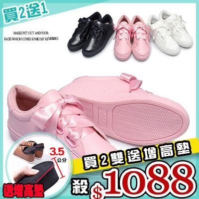任選買2送1殺1088休閒鞋絲綢蝴蝶結綁帶平底休閒鞋女鞋01S1137