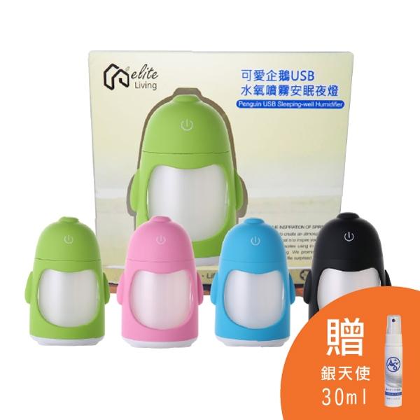 【送抗菌噴霧30ml】Elite Living 企鵝水氧機 夜燈 空氣清淨 加濕器