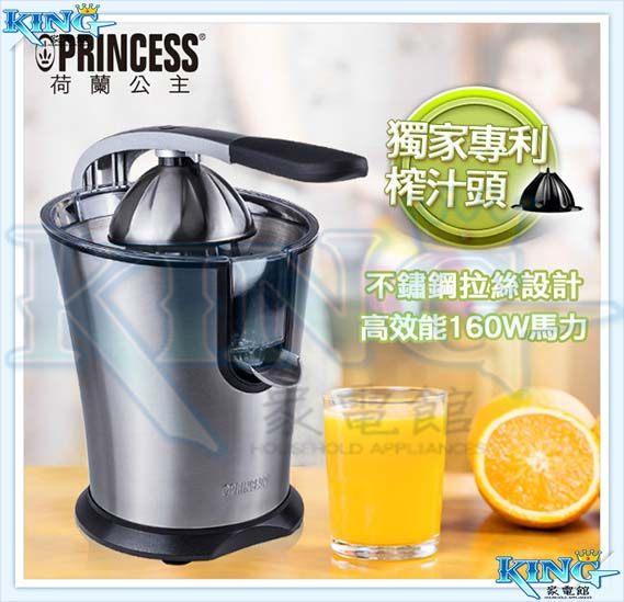 荷蘭公主201851 Princess現貨贈實用刮刀不鏽鋼榨汁機果汁機柳丁檸檬葡萄柚最佳幫手