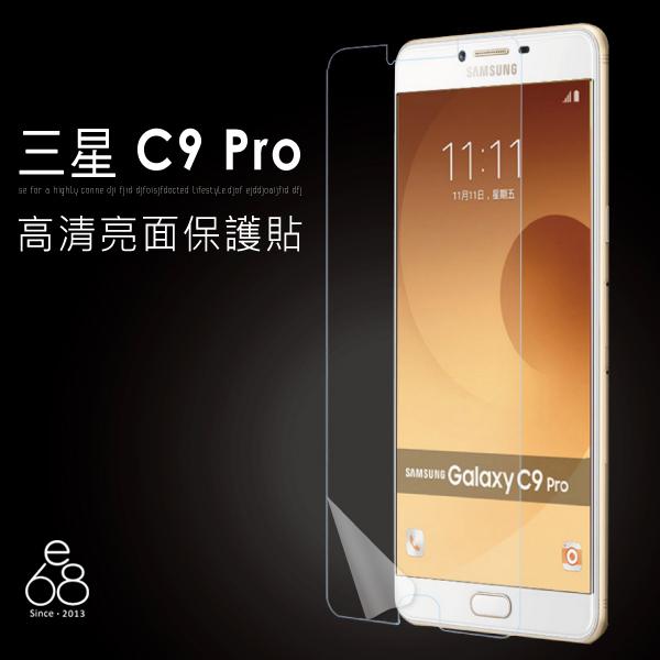 E68精品館 亮面 高清 三星 C9 Pro 螢幕 保護貼 保護貼 貼膜 保貼 手機螢幕貼 軟膜