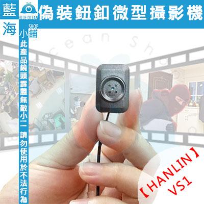 ★HANLIN-VS1★ 偽裝鈕釦微型攝影機 隨插即用 (自保 / 檢舉 / 空拍機 / 記者 / 行車紀錄器 )