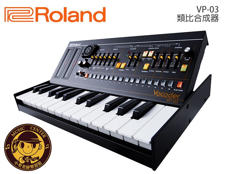 【小麥老師樂器館】Roland 樂蘭 Boutique VP-03 Vocoder 套裝組 合成器 VP03 EA7
