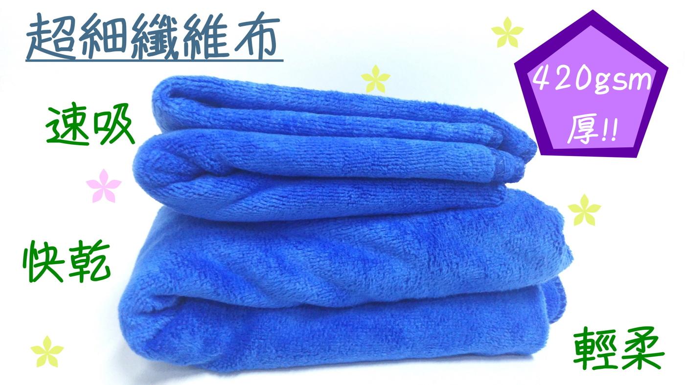 「炫光LED」超細纖維布 吸水巾 毛巾布  抹布 打臘布 擦車布 吸水毛巾 清潔布
