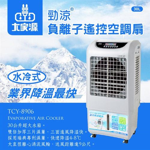 免運費大家源勁涼負離子遙控空調扇移動式水冷氣30L TCY-8906送捷寶16吋循環扇